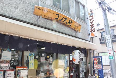 东京古早味的游乐场──昭和駄菓子游戏博物馆