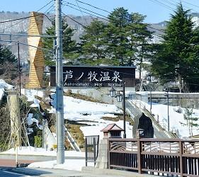 用「会津二日卡」来趟充满历史与美景的东北会津两日小旅行吧!