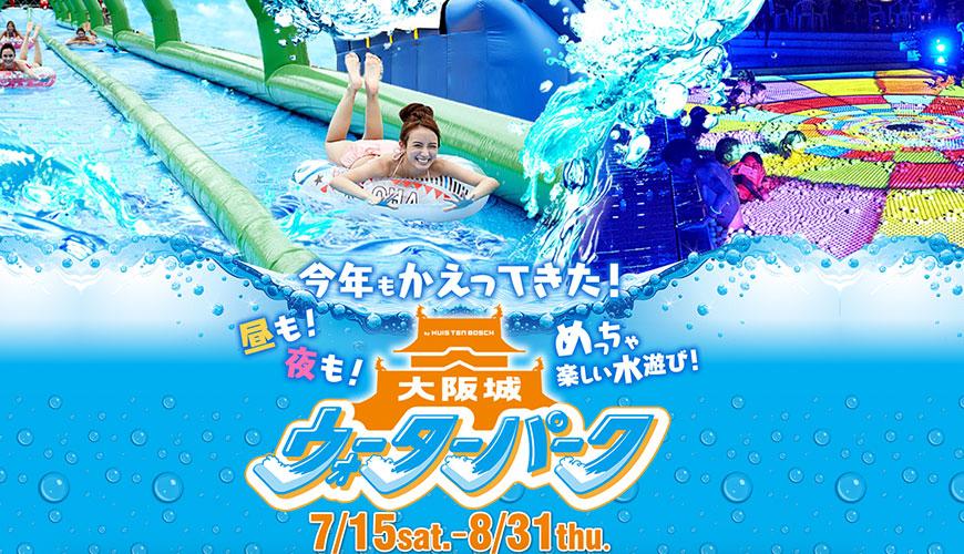 大阪夏之阵、水淹大阪城!玩水、戏雪清凉消暑FUN暑假