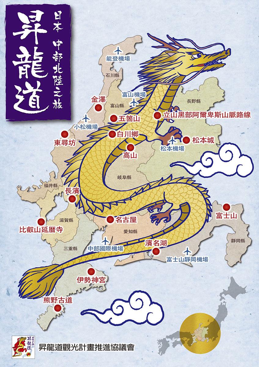 畅游日本中部北陆地区!从认识「昇龙道」开始