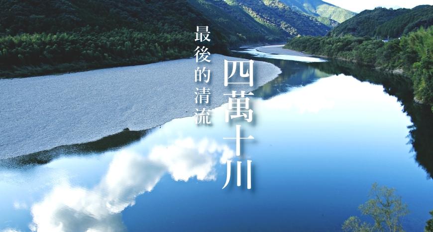 四国高知县「四万十川」纪行:最后的清流,风光静好