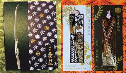刀剑迷旅游新提案「京都刀剑御朱印巡礼」之旅!